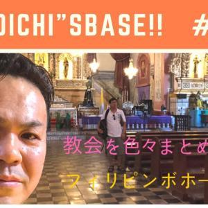 "koichi""sBaseフィリピンボホール島の教会を纏めてみた#3"