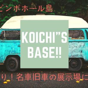 "koichi""sBaseフィリピンボホール島名所巡り!クルマの展示場に行って来た^_^"