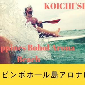 "koichi""sBase フィリピンボホール島アロナビーチに行ってきた^_^"