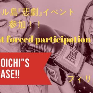 """koichi""""sBase フィリピンボホール島イベント強制参加した^_^"""