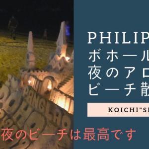 "koichi""sBase フィリピンボホール島夜のアロナビーチ散歩"