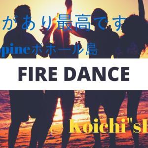 "Koichi""sBase フィリピンボホール島ファイヤーダンスを見てきた"