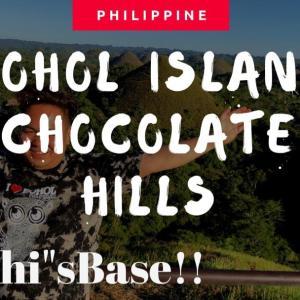 "Koichi""sBaseフィリピンボホール島のチョコレートヒルズに行ってた^_^"