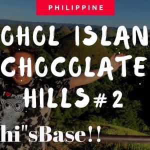 "Koichi""sBase フィリピンボホール島のチョコレートヒルズに行って来たよ#2"