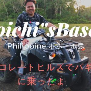 "Koichi""sBase フィリピンボホール島のチョコレートヒルズの下でバギーに乗った^_^"