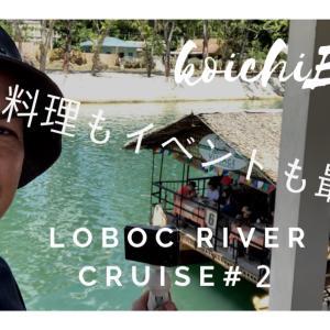 "Koichi""sBase フィリピンボホール島のロボックリバーライン下りに行って来たよ"