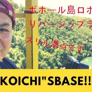"Koichi""sBase フィリピンボホール島恐怖のジップライン"