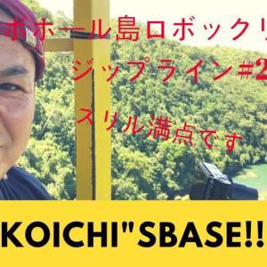 "Koich""sBase フィリピンボホール島ジップラインの次はゴンドラで帰る^_^"