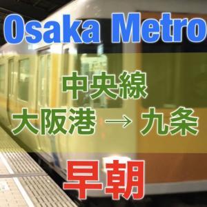 中央線 大阪港 → 九条 前面展望【早朝】