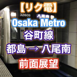 【リク電】大阪メトロ 谷町線 都島 → 八尾南 前面展望