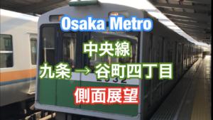 大阪メトロ 中央線 九条から谷町四丁目までの側面展望