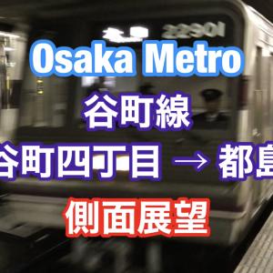 大阪メトロ 谷町線 谷町四丁目 → 都島 側面展望