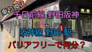 【乗り換え】千日前線 野田阪神 → 阪神線 野田駅 エレベーターで 何分?