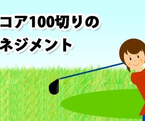ゴルフスコア100切りのコースマネジメント