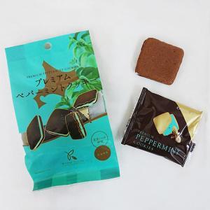 スースーするクッキー?「ブレミアムペパーミントクッキー ショコラ味」を調査しました!