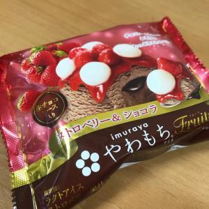やわもちアイス Fruits✳︎ストロベリー&ショコラ〈井村屋〉