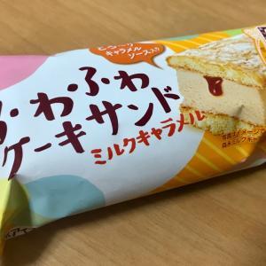 ふわふわケーキサンド ミルクキャラメル〈森永製菓〉