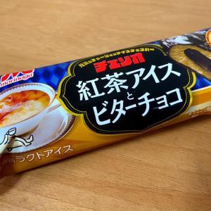 チェリオ 紅茶アイスとビターチョコ