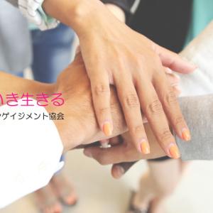 一般社団法人日本ワーク&ライフエンゲイジメント協会
