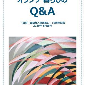 好評だった「オランダ 暮らしのQ&A」最新版、発売開始!!