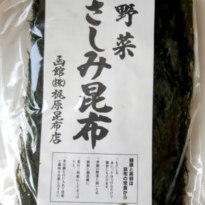 日本で買いだめしたい食品:おさしみ昆布☆着色料なし