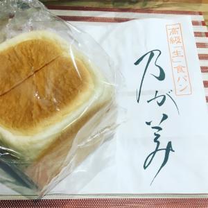 並んででも買う価値あり‼︎「乃が美」のパンがふわっふわ‼︎甘い‼︎美味しい♡