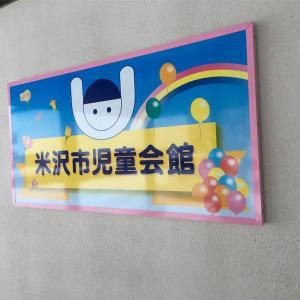 米沢市児童会館は穴場‼︎プラネタリウムも無料♡