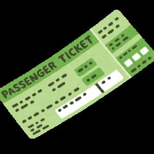 【本帰国準備】航空券を手配しました
