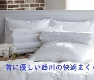 横向きでも頸椎支持『西川の快適まくら』安心の寝具ブランド