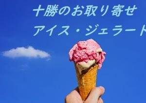 【お取り寄せ十勝アイス】疲れを癒すときに食べたいおすすめアイス