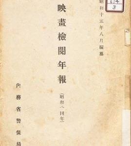映画ひとつ(づり)、『映画検閲年報 昭和14年』内務省警保局