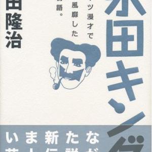 映画ひとつ(づり)、澤田隆治『永田キング』