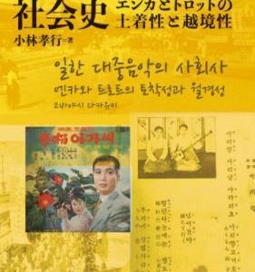えっ辺、小林孝行『日韓大衆音楽の社会史 エンカとトロットの土着性と越境性』
