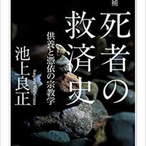 日本人の死生観を問う「増補 死者の救済史: 供養と憑依の宗教学 」