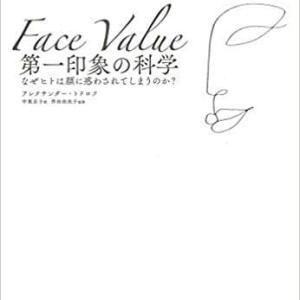 顔の科学から顔の哲学へ「第一印象の科学――なぜヒトは顔に惑わされてしまうのか?」