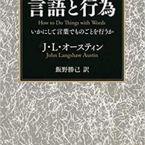 オースティンの古典的な名著の新訳「言語と行為 いかにして言葉でものごとを行うか」