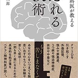 「精神科医が教える 忘れる技術」