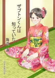 海道遠かいどうかなた 日本正座協会「ザブトンくんは知っていた」10月1日発売。