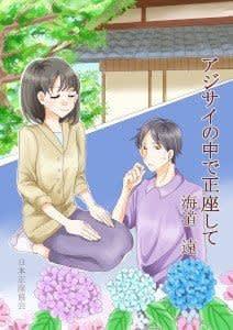 海道 遠(かいどう かなた)正座協会小説 11月1日発売「アジサイの中で正座して」