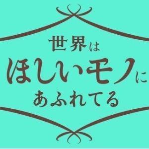三浦春馬、JUJU氏MC 「せかほし」次はどこの国で?20年6月4日