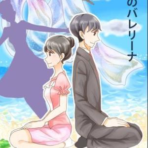 海道 遠(かなた)日本正座協会・小説 9月1日発売「羽衣のバレリーナ」のお知らせ