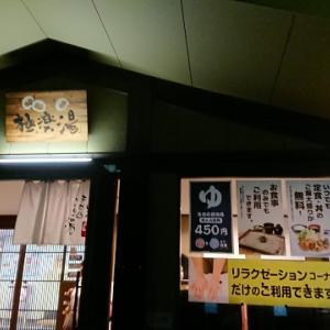 東大阪のお風呂