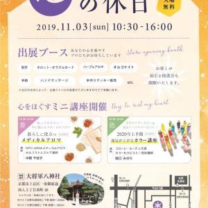 明日「癒やしイベント 心の休日Vol.3」開催です!
