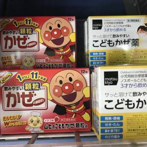2019.12.6 一日一季語  風邪(かぜ)   【冬―生活―三冬】
