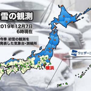 2019.12.8  一日一季語  初雪(はつゆき) 【冬―天文―初冬】