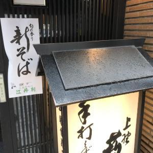 2020.9.25 一日一季語  新蕎麦(しんそば) 【秋―生活―晩秋】