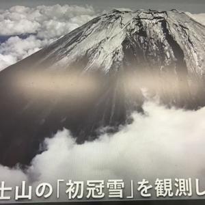 2020.9.29一日一季語  富士の初雪(ふじのはつゆき)   【秋―天文―初秋】