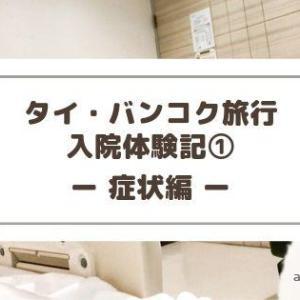 【タイ・バンコク旅行中に緊急入院①】激しく繰り返す下痢と高熱の襲来