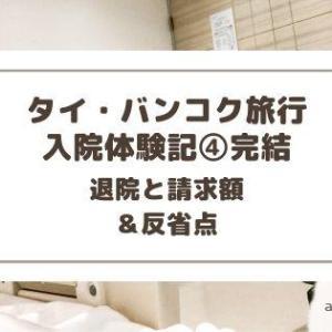 【タイ・バンコク旅行中に緊急入院④】退院時処方された薬・請求書の金額・反省点