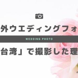 【海外ウエディングフォト 】日本人夫婦の私たちが「台湾」で結婚写真を撮った理由